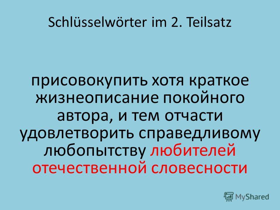Schlüsselwörter im 2. Teilsatz присовокупить хотя краткое жизнеописание покойного автора, и тем отчасти удовлетворить справедливому любопытству любителей отечественной словесности