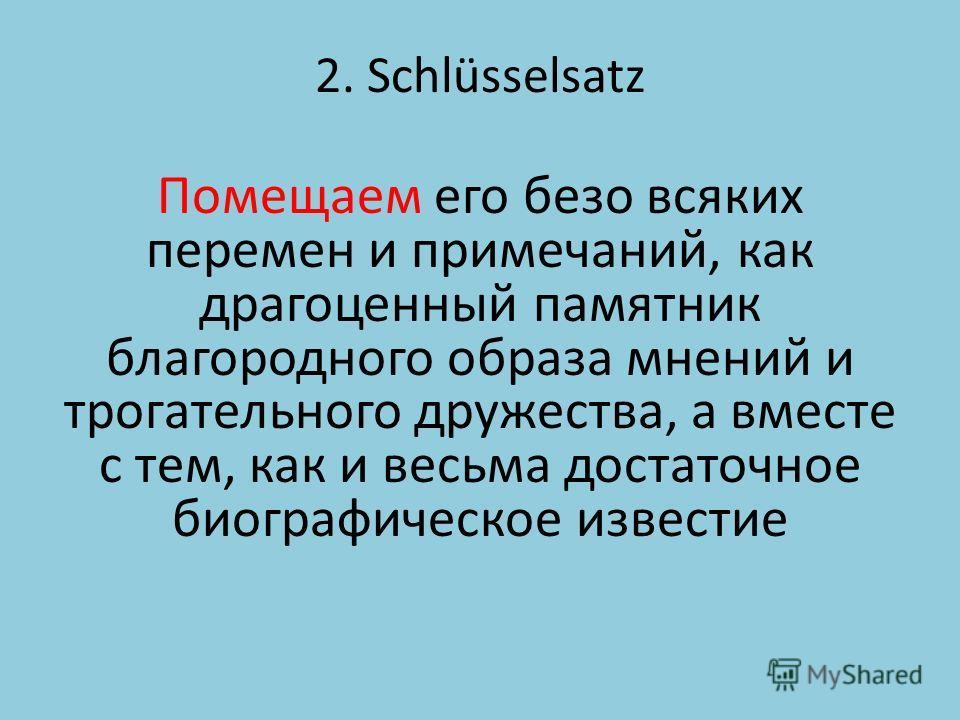 2. Schlüsselsatz Помещаем его безо всяких перемен и примечаний, как драгоценный памятник благородного образа мнений и трогательного дружества, а вместе с тем, как и весьма достаточное биографическое известие