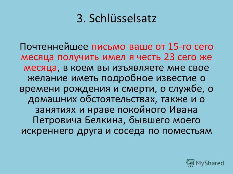 3. Schlüsselsatz Почтеннейшее письмо ваше от 15-го сего месяца получить имел я честь 23 сего же месяца, в коем вы изъявляете мне свое желание иметь подробное известие о времени рождения и смерти, о службе, о домашних обстоятельствах, также и о заняти
