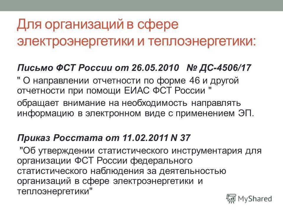 Для организаций в сфере электроэнергетики и теплоэнергетики: Письмо ФСТ России от 26.05.2010 ДС-4506/17