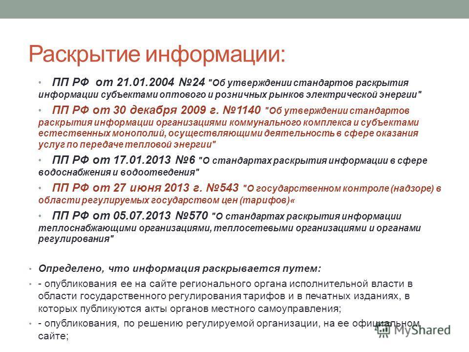 Раскрытие информации: ПП РФ от 21.01.2004 24