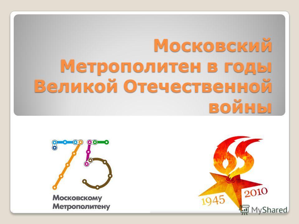 Московский Метрополитен в годы Великой Отечественной войны