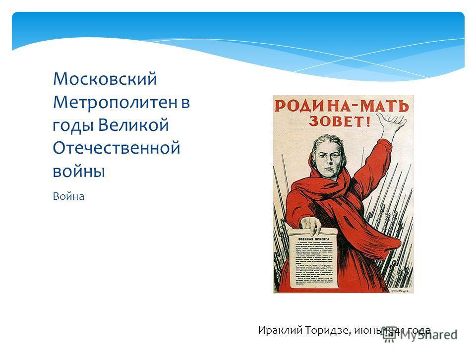 Война Московский Метрополитен в годы Великой Отечественной войны Ираклий Торидзе, июнь 1941 года