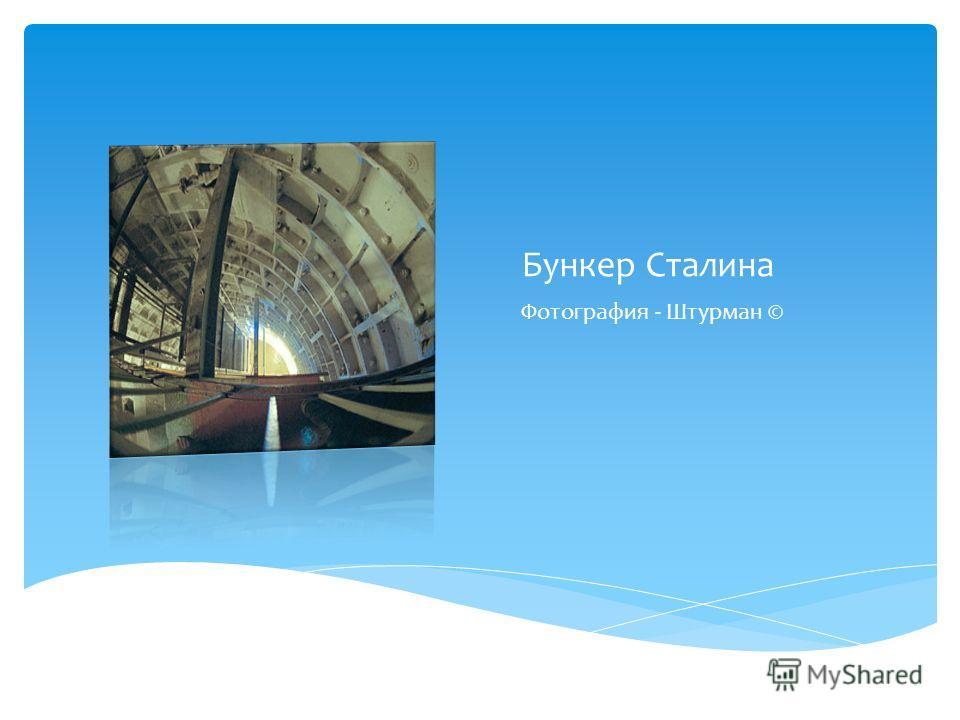 Бункер Сталина Фотография - Штурман ©