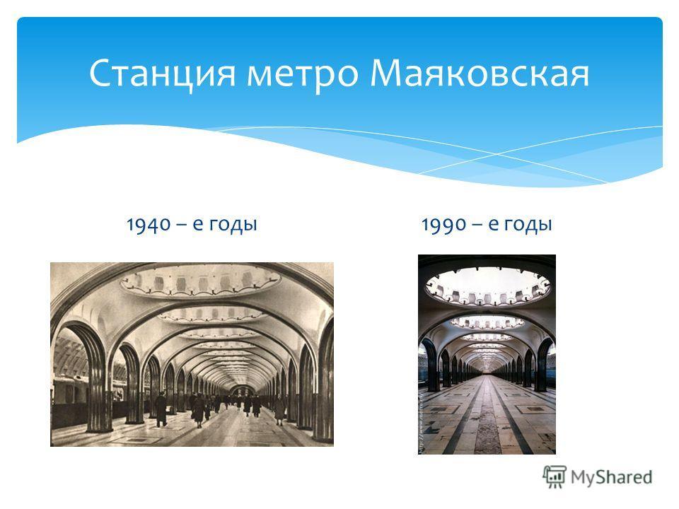Станция метро Маяковская 1940 – е годы1990 – е годы
