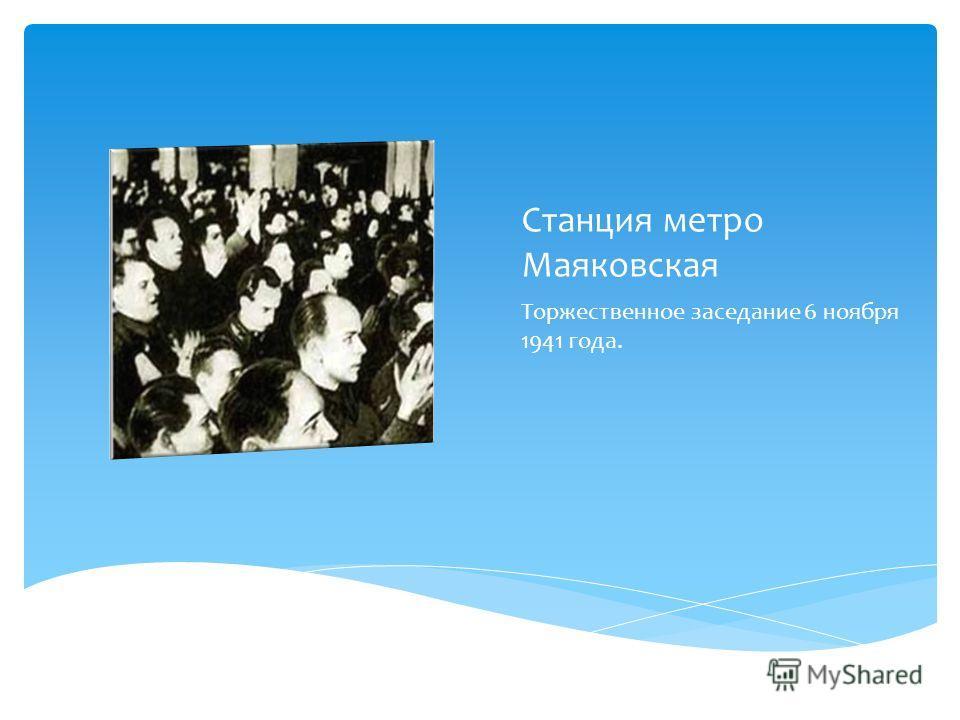 Станция метро Маяковская Торжественное заседание 6 ноября 1941 года.