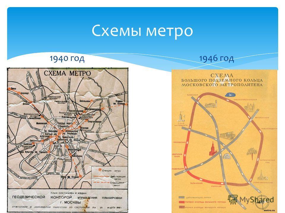 Схемы метро 1940 год1946 год