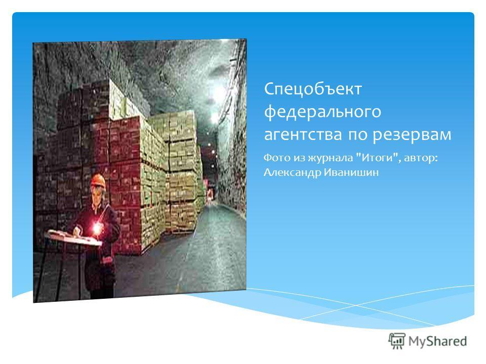 Спецобъект федерального агентства по резервам Фото из журнала Итоги, автор: Александр Иванишин