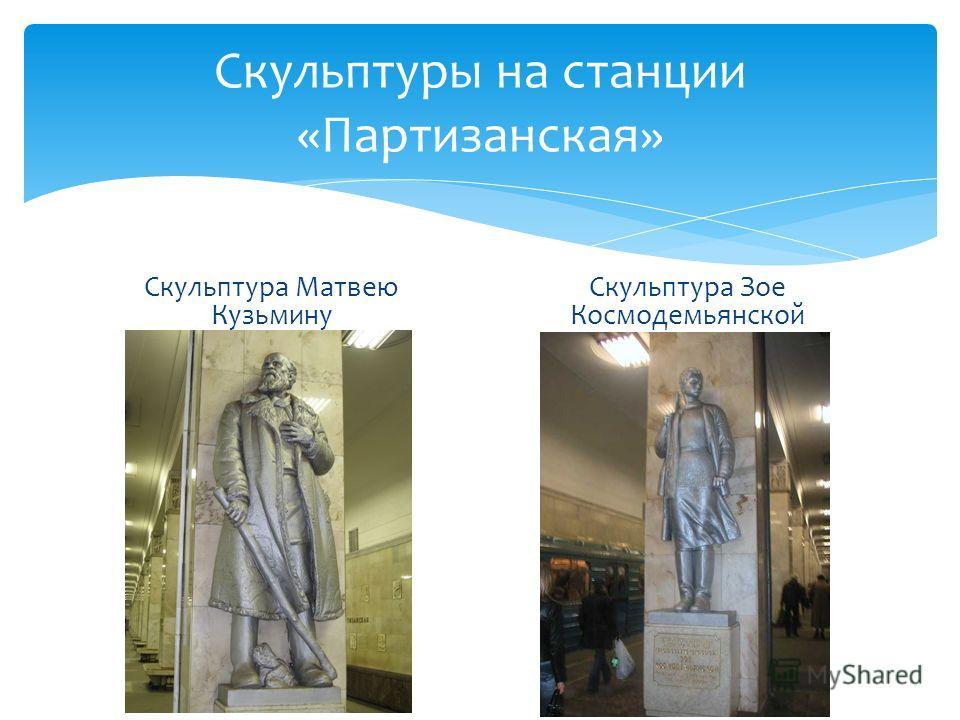 Скульптуры на станции «Партизанская» Скульптура Матвею Кузьмину Скульптура Зое Космодемьянской
