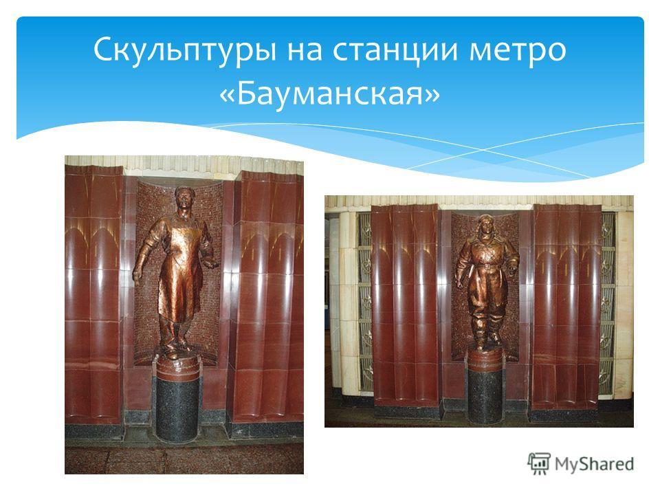 Скульптуры на станции метро «Бауманская»