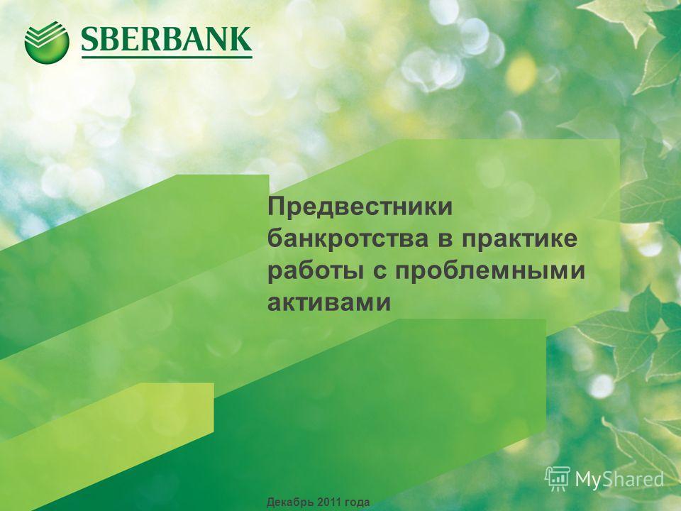Предвестники банкротства в практике работы с проблемными активами Декабрь 2011 года