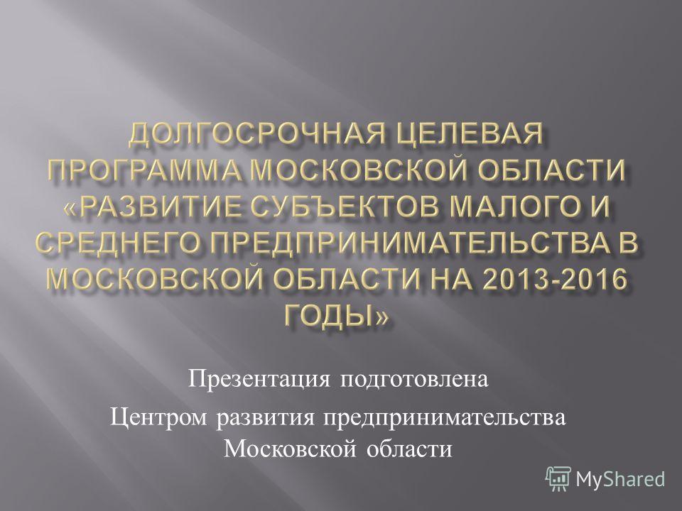 Презентация подготовлена Центром развития предпринимательства Московской области
