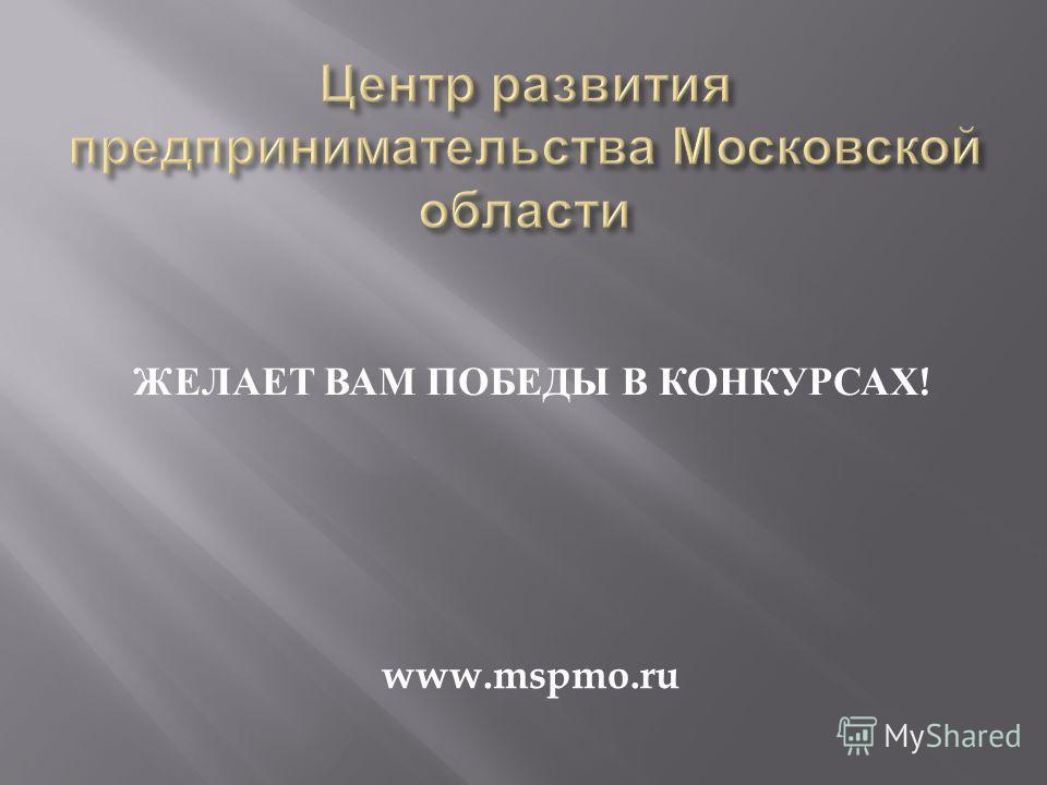ЖЕЛАЕТ ВАМ ПОБЕДЫ В КОНКУРСАХ ! www.mspmo.ru