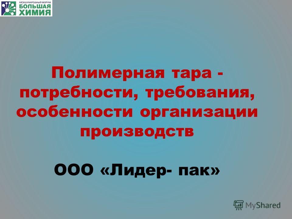 Полимерная тара - потребности, требования, особенности организации производств ООО «Лидер- пак» 1