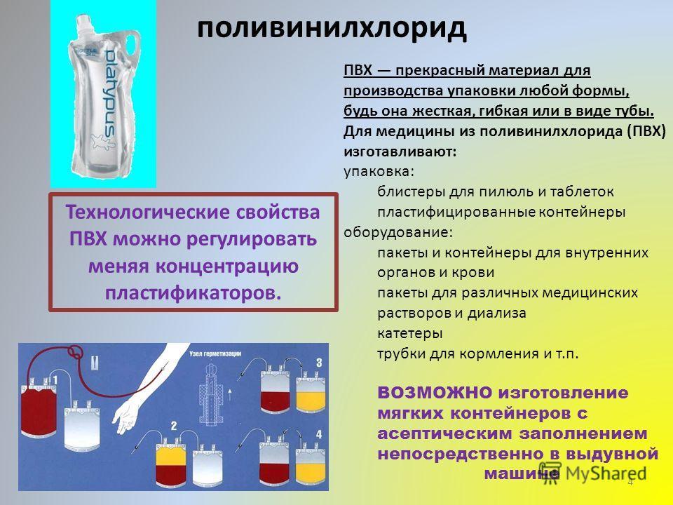 поливинилхлорид 4 Технологические свойства ПВХ можно регулировать меняя концентрацию пластификаторов. ПВХ прекрасный материал для производства упаковки любой формы, будь она жесткая, гибкая или в виде тубы. Для медицины из поливинилхлорида (ПВХ) изго