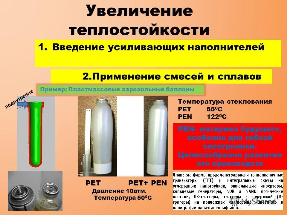 Увеличение теплостойкости 7 1.Введение усиливающих наполнителей 2.Применение смесей и сплавов Пример: Пластмассовые аэрозольные баллоны поднутрение РЕТРЕТ+ РЕN Давление 10атм. Температура 50 0 С Температура стеклования РЕТ 55 0 С РЕN122 0 С РЕN- мате
