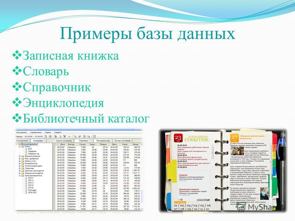 Примеры базы данных Записная книжка Словарь Справочник Энциклопедия Библиотечный каталог