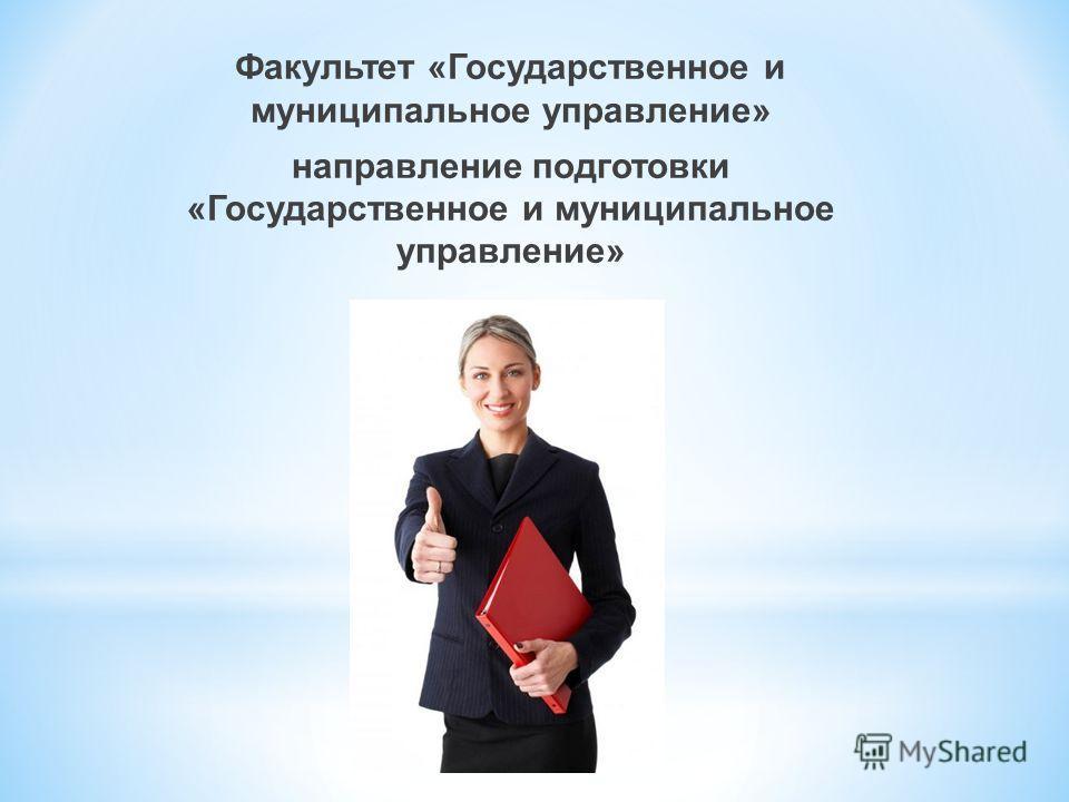 Факультет «Государственное и муниципальное управление» направление подготовки «Государственное и муниципальное управление»