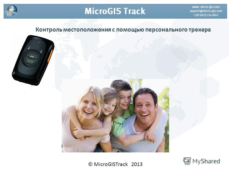 Контроль местоположения с помощью персонального трекера © MicroGISTrack 2013