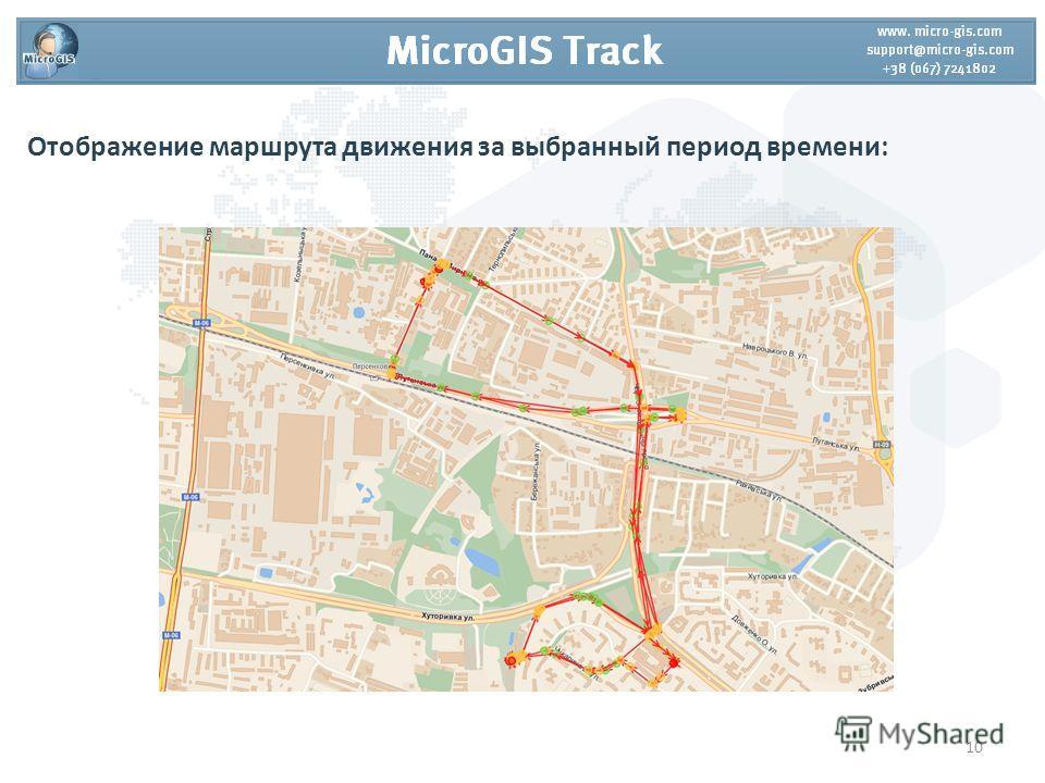 Отображение маршрута движения за выбранный период времени: 10