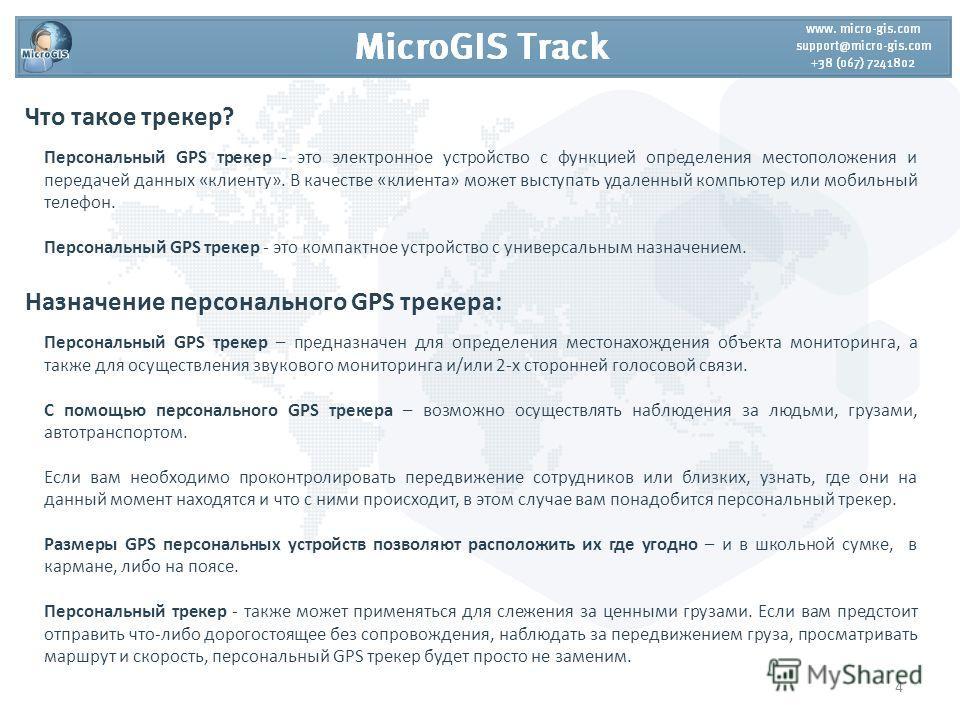 Назначение персонального GPS трекера: Персональный GPS трекер – предназначен для определения местонахождения объекта мониторинга, а также для осуществления звукового мониторинга и/или 2-х сторонней голосовой связи. С помощью персонального GPS трекера