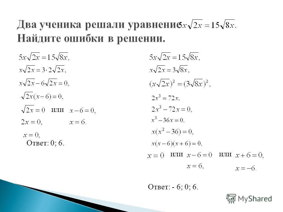 или Ответ: 0; 6. или или Ответ: - 6; 0; 6.