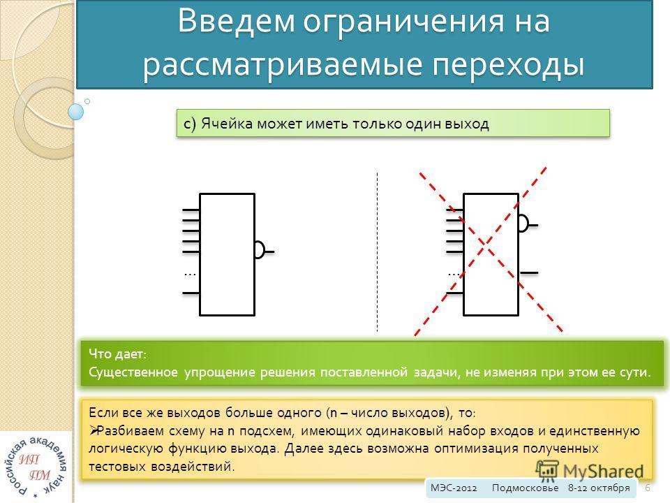 Если все же выходов больше одного (n – число выходов ), то : Разбиваем схему на n подсхем, имеющих одинаковый набор входов и единственную логическую функцию выхода. Далее здесь возможна оптимизация полученных тестовых воздействий. Если все же выходов