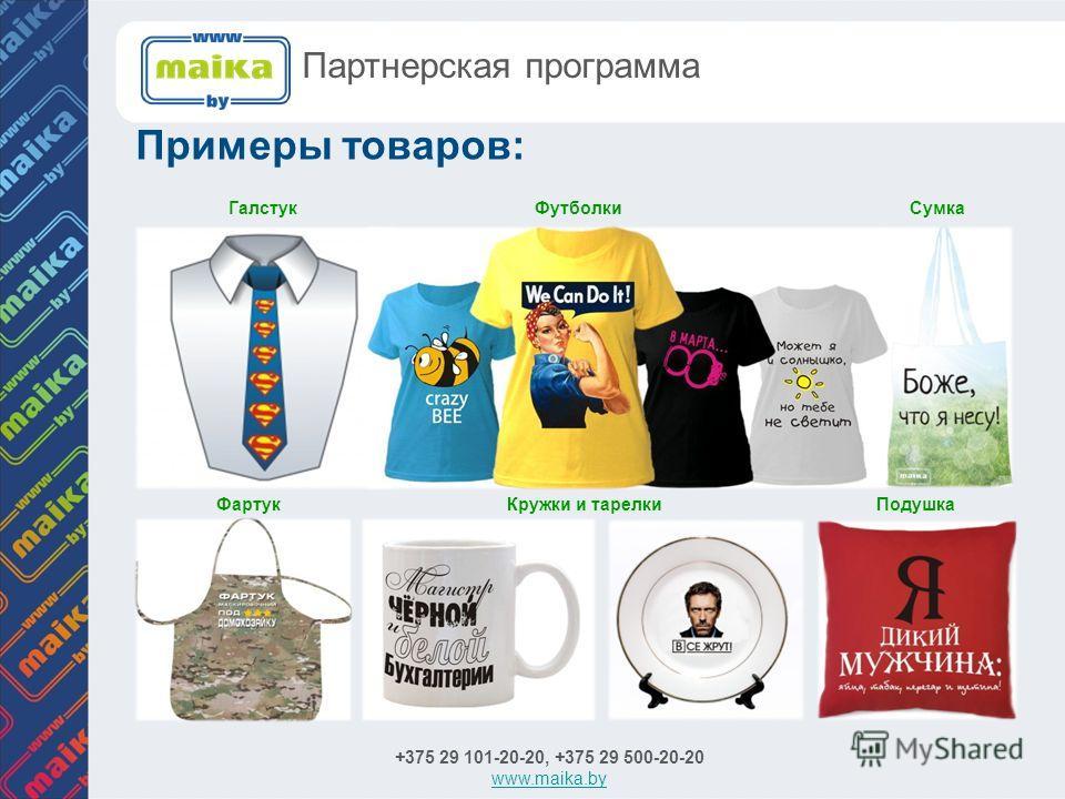 Примеры товаров: +375 29 101-20-20, +375 29 500-20-20 www.maika.by СумкаФутболкиГалстук ФартукПодушка Кружки и тарелки Партнерская программа