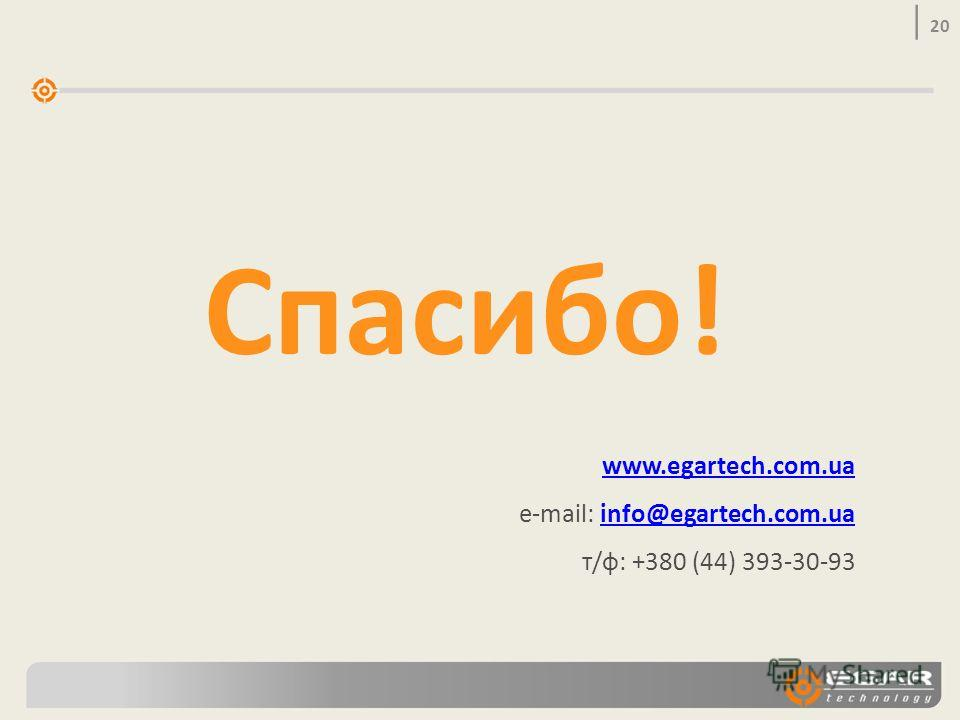 20 Спасибо! www.egartech.com.ua e-mail: info@egartech.com.uainfo@egartech.com.ua т/ф: +380 (44) 393-30-93
