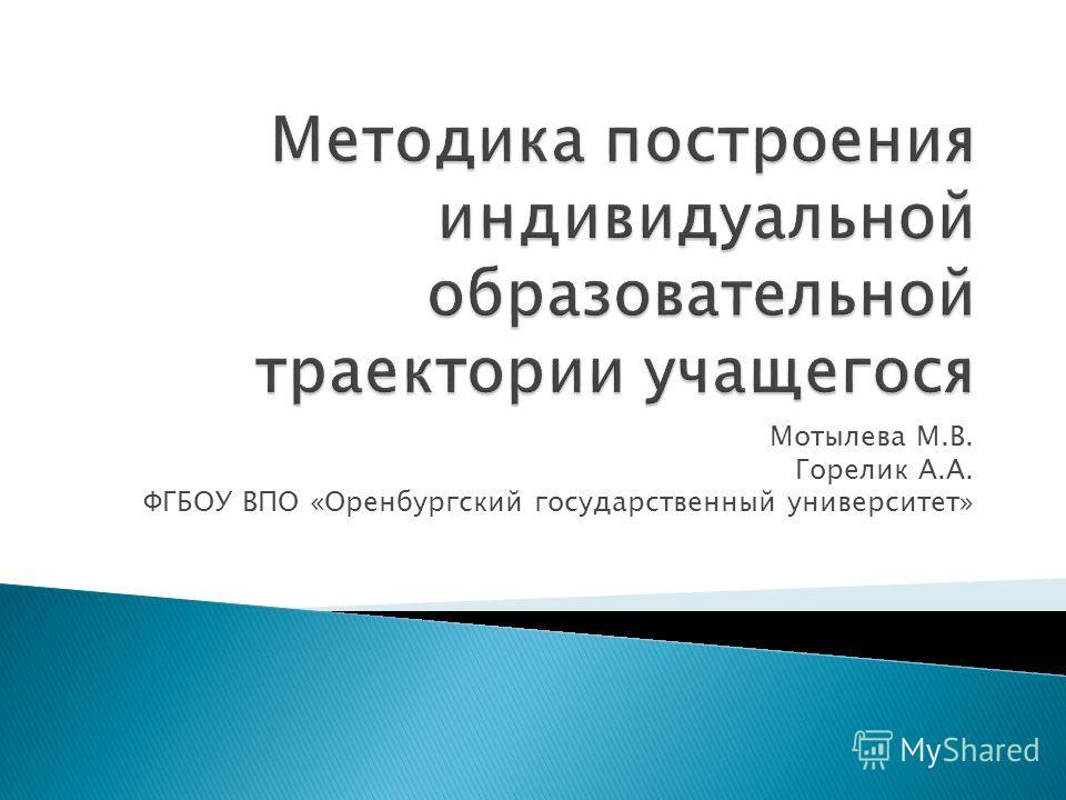 Мотылева М.В. Горелик А.А. ФГБОУ ВПО «Оренбургский государственный университет»