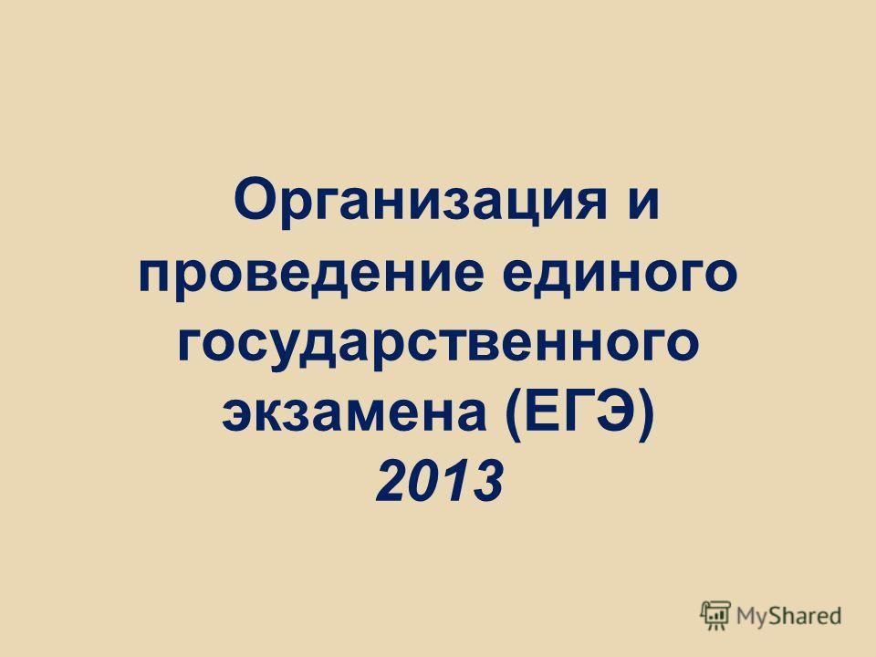 Организация и проведение единого государственного экзамена (ЕГЭ) 2013