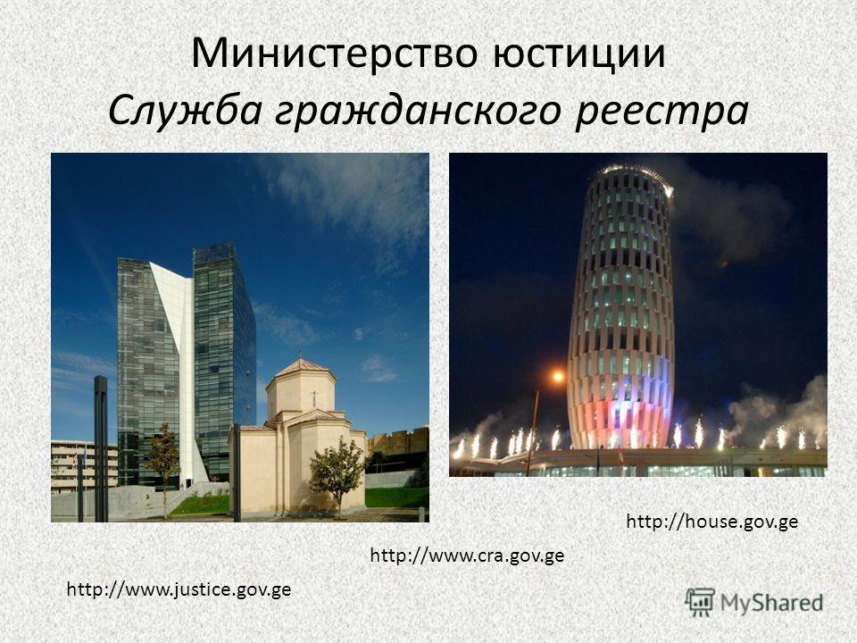 Министерство юстиции Служба гражданского реестра http://www.justice.gov.ge http://www.cra.gov.ge http://house.gov.ge