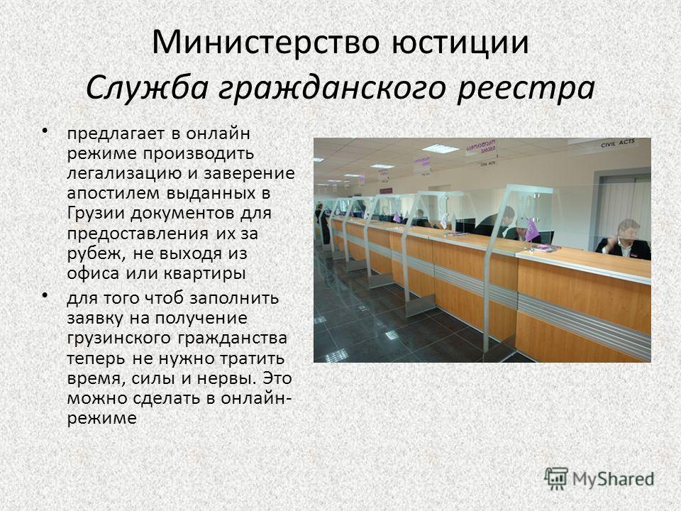 Министерство юстиции Служба гражданского реестра предлагает в онлайн режиме производить легализацию и заверение апостилем выданных в Грузии документов для предоставления их за рубеж, не выходя из офиса или квартиры для того чтоб заполнить заявку на п