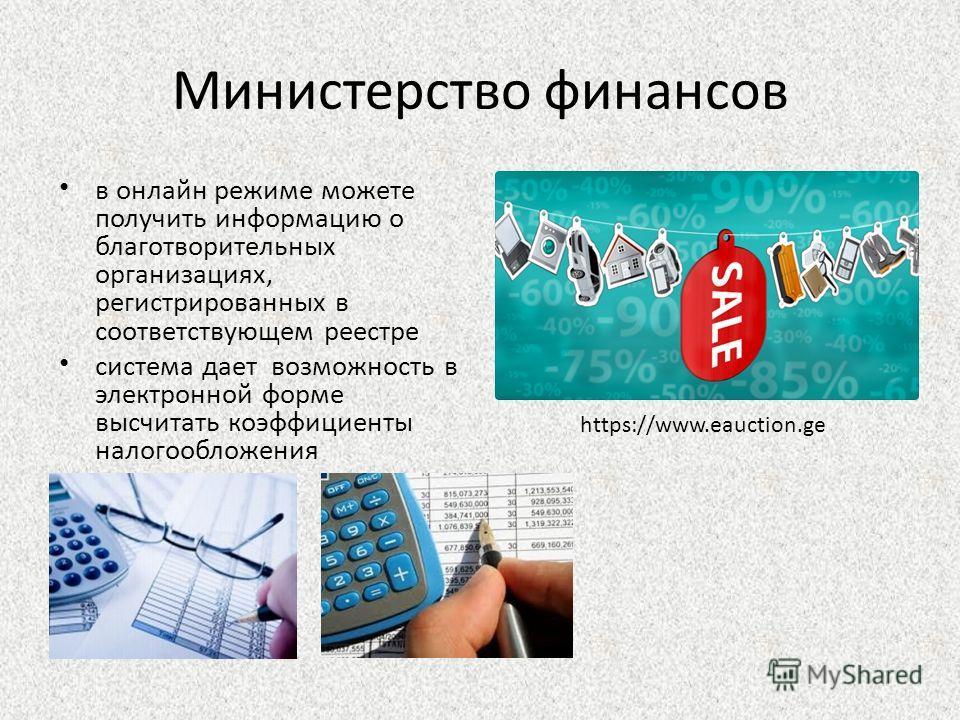 Министерство финансов в онлайн режиме можете получить информацию о благотворительных организациях, регистрированных в соответствующем реестре система дает возможность в электронной форме высчитать коэффициенты налогообложения https://www.eauction.ge