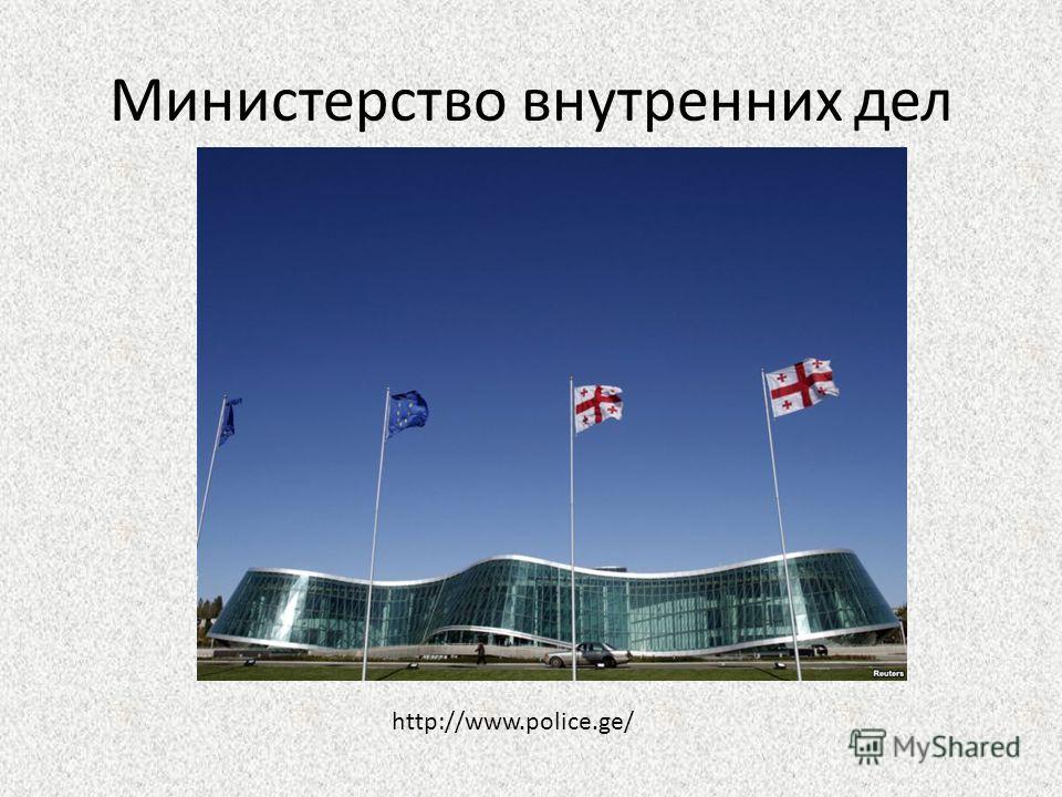 Министерство внутренних дел http://www.police.ge/