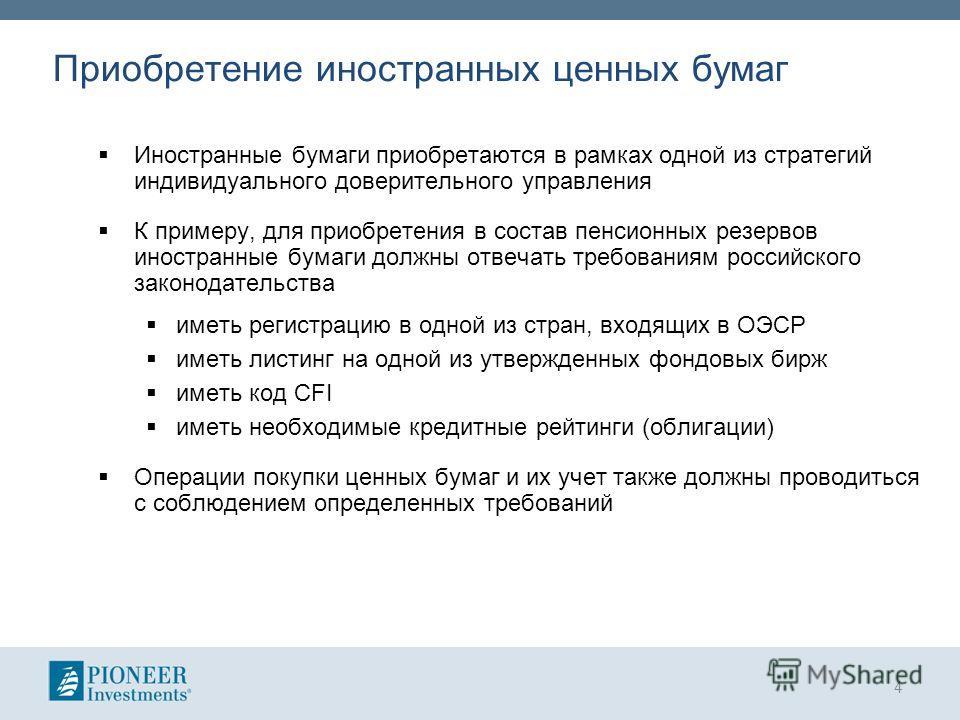 Приобретение иностранных ценных бумаг Иностранные бумаги приобретаются в рамках одной из стратегий индивидуального доверительного управления К примеру, для приобретения в состав пенсионных резервов иностранные бумаги должны отвечать требованиям росси