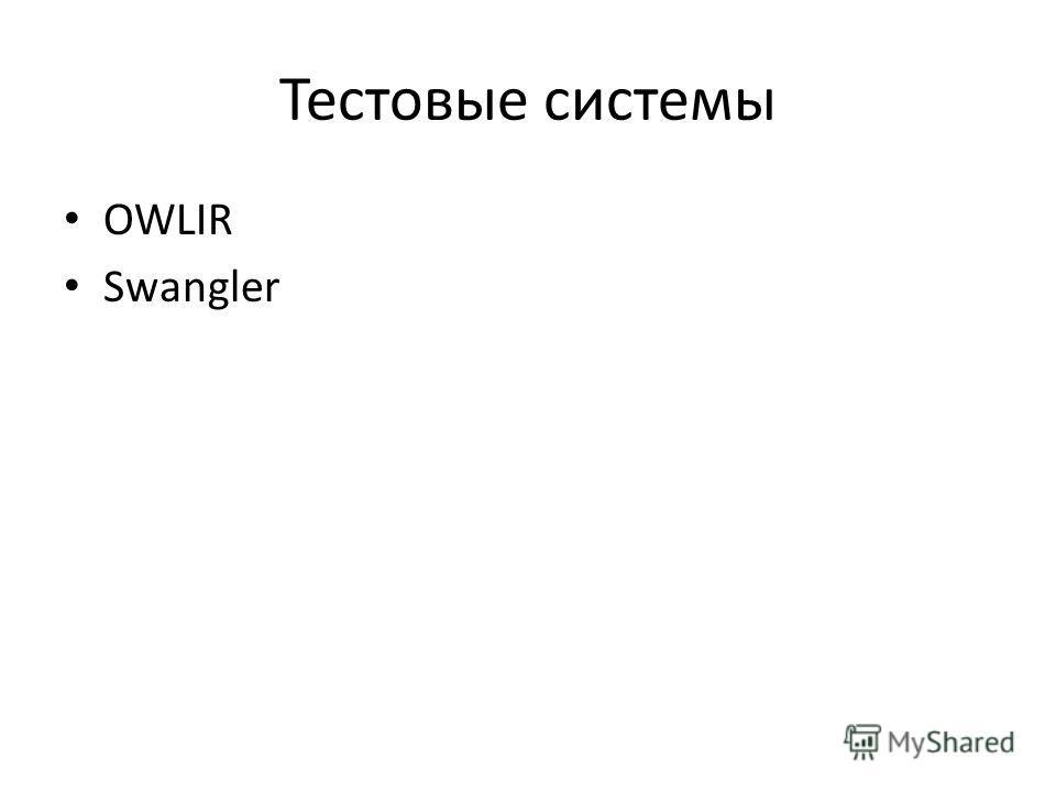 Тестовые системы OWLIR Swangler