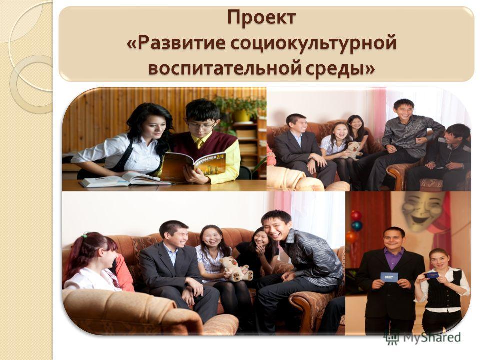 Проект « Развитие социокультурной воспитательной среды »