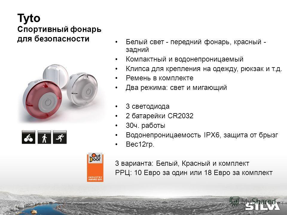 Tyto Спортивный фонарь для безопасности Белый свет - передний фонарь, красный - задний Компактный и водонепроницаемый Клипса для крепления на одежду, рюкзак и т.д. Ремень в комплекте Два режима: свет и мигающий 3 светодиода 2 батарейки CR2032 30ч. ра