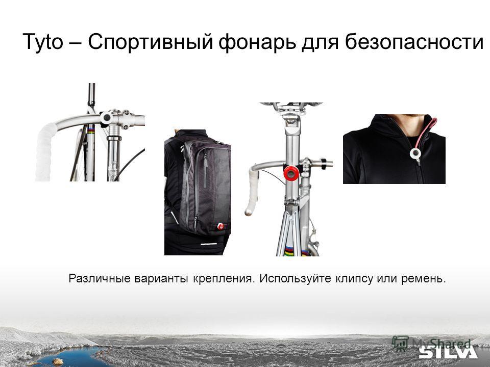 Tyto – Спортивный фонарь для безопасности Различные варианты крепления. Используйте клипсу или ремень.