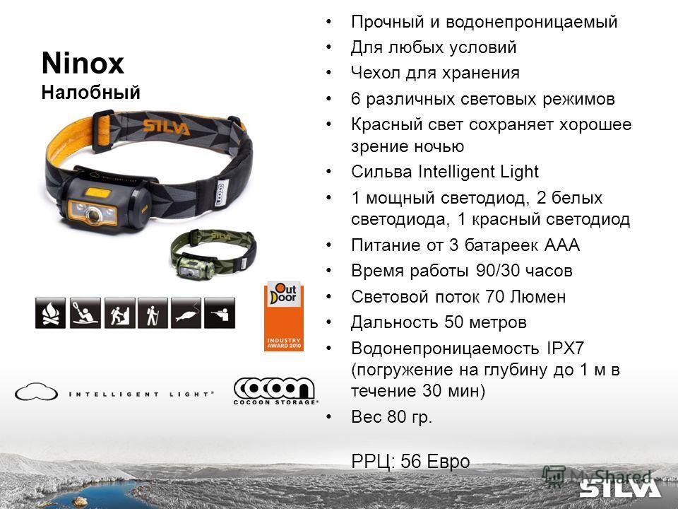 Ninox Налобный Прочный и водонепроницаемый Для любых условий Чехол для хранения 6 различных световых режимов Красный свет сохраняет хорошее зрение ночью Сильва Intelligent Light 1 мощный светодиод, 2 белых светодиода, 1 красный светодиод Питание от 3