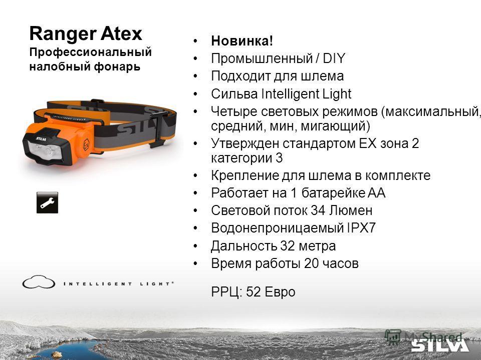 Ranger Atex Профессиональный налобный фонарь Новинка! Промышленный / DIY Подходит для шлема Сильва Intelligent Light Четыре световых режимов (максимальный, средний, мин, мигающий) Утвержден стандартом EX зона 2 категории 3 Крепление для шлема в компл