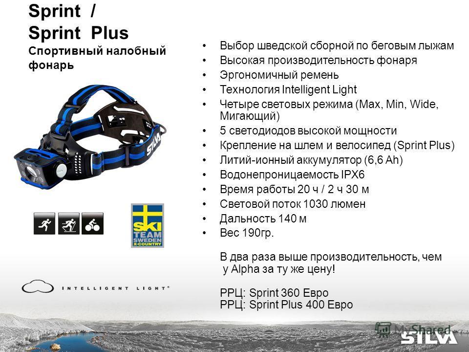 Sprint / Sprint Plus Спортивный налобный фонарь Выбор шведской сборной по беговым лыжам Высокая производительность фонаря Эргономичный ремень Технология Intelligent Light Четыре световых режима (Max, Min, Wide, Мигающий) 5 светодиодов высокой мощност