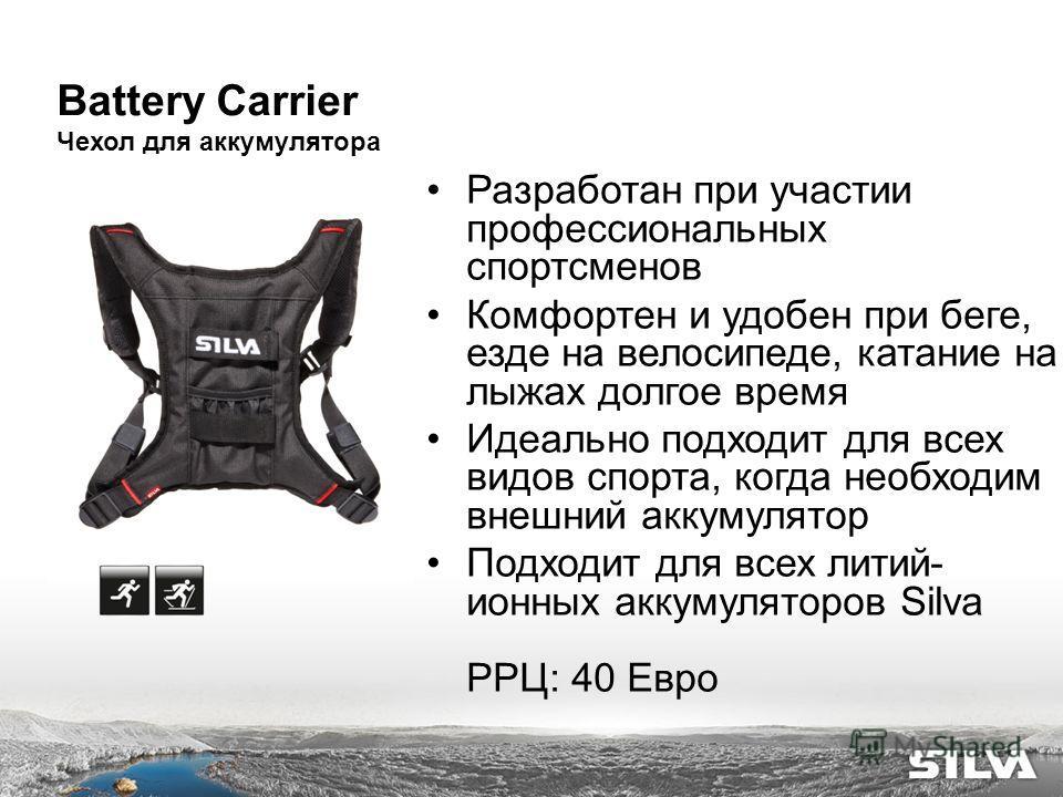 Battery Carrier Чехол для аккумулятора Разработан при участии профессиональных спортсменов Комфортен и удобен при беге, езде на велосипеде, катание на лыжах долгое время Идеально подходит для всех видов спорта, когда необходим внешний аккумулятор Под