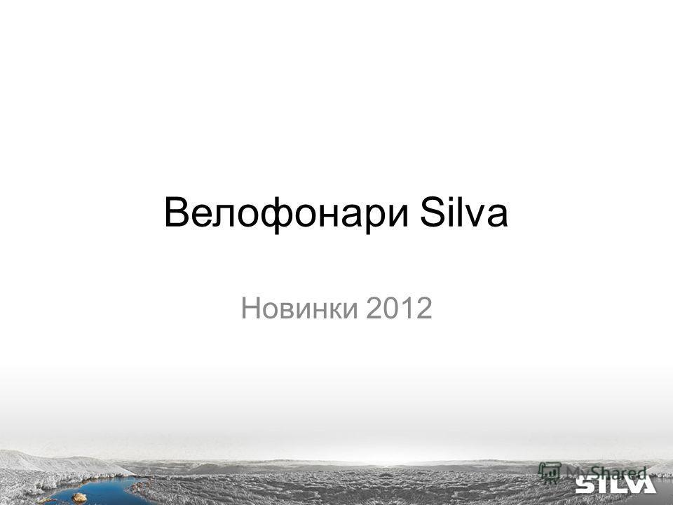 Велофонари Silva Новинки 2012