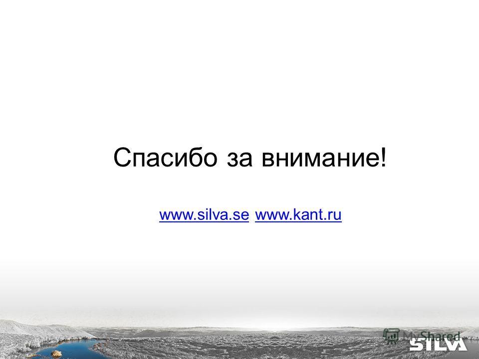 Спасибо за внимание! www.silva.sewww.silva.se www.kant.ruwww.kant.ru