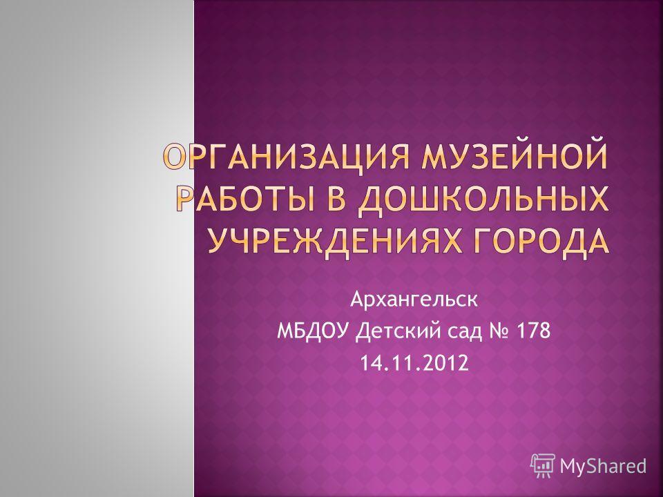 Архангельск МБДОУ Детский сад 178 14.11.2012