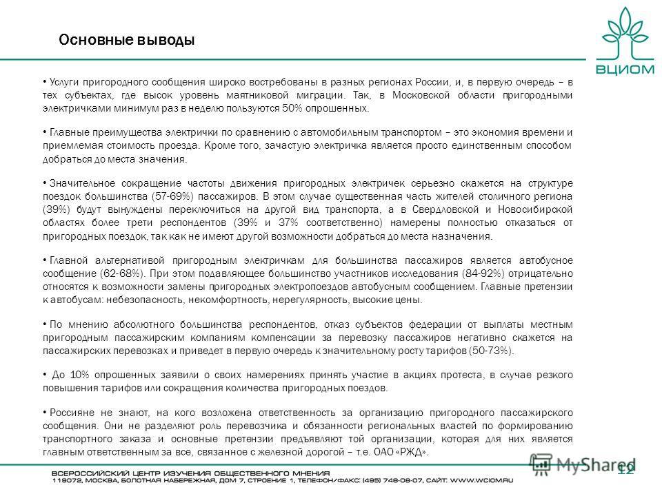12 Основные выводы Услуги пригородного сообщения широко востребованы в разных регионах России, и, в первую очередь – в тех субъектах, где высок уровень маятниковой миграции. Так, в Московской области пригородными электричками минимум раз в неделю пол