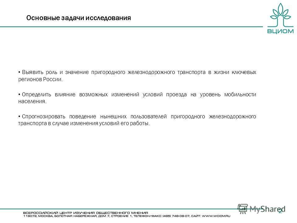 2 Основные задачи исследования Выявить роль и значение пригородного железнодорожного транспорта в жизни ключевых регионов России. Определить влияние возможных изменений условий проезда на уровень мобильности населения. Спрогнозировать поведение нынеш