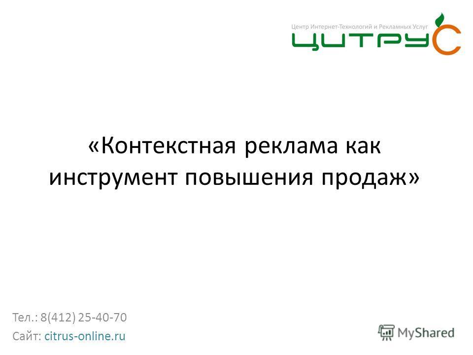 «Контекстная реклама как инструмент повышения продаж» Тел.: 8(412) 25-40-70 Сайт: citrus-online.ru